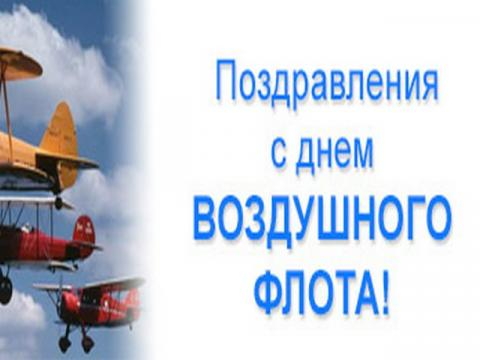СМС-поздравления с Днем Воздушного флота России 2017