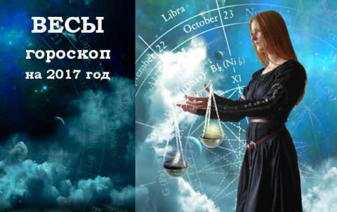 Гороскоп от Василисы Володиной на 2017 год для Весов