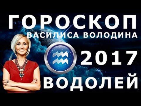 Гороскоп на 2017 год от Василисы Володиной для Водолея