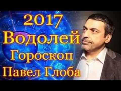 Гороскоп на апрель 2017 года от Павла Глобы, Водолей