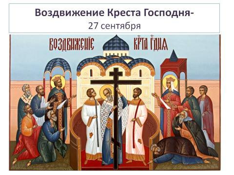 Поздравления с праздником Воздвижения Креста Господня 27 сентября 2017 года: смс, стихи