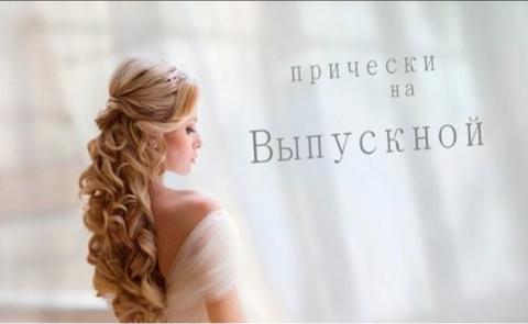 Выпускной бал-2017: красивые и оригинальные прически для волос разной длины