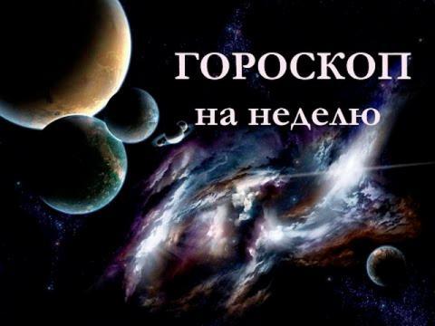 Гороскоп на неделю с 18 по 24 сентября 2017 года