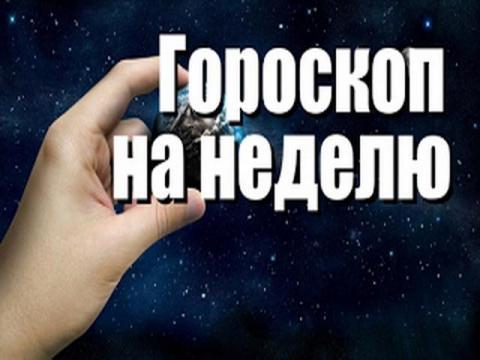 Гороскоп на неделю с 7 по 13 августа 2017 года по знакам Зодиака