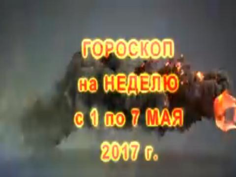 Гороскоп на неделю с 1 по 7 мая 2017 года для всех знаков Зодиака