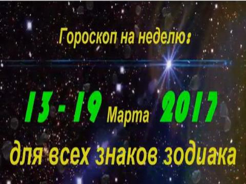 Гороскоп на неделю с 13 по 19 марта 2017 года для всех знаков Зодиака