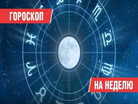 Гороскоп на неделю с 29 мая по 4 июня 2017 года для каждого знака Зодиака