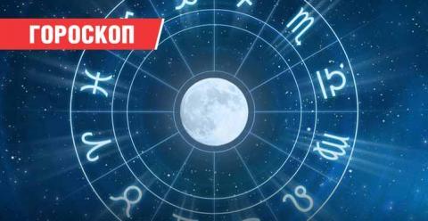 Гороскоп на 23 декабря 2016 года для всех знаков Зодиака