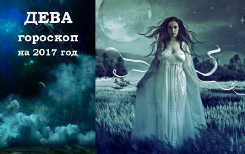 Гороскоп от Василисы Володиной на 2017 год для Девы