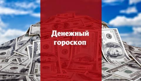 Денежный гороскоп Павла Глобы на неделю с 30 января по 5 февраля 2017 года
