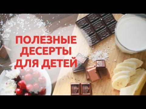 Три полезных сладости для детей и взрослых