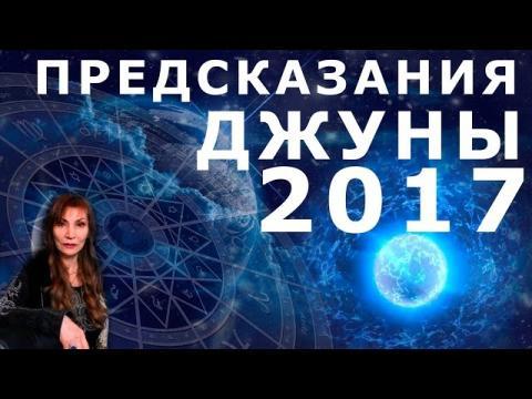 Последние предсказания Джуны на 2017 год для России, Украины и всего мира