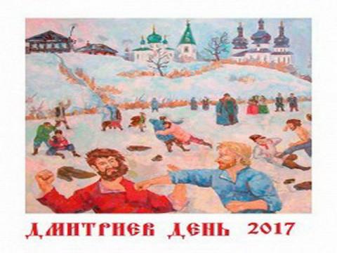 Дмитриев день 8 ноября 2017 года: красивые стихи, поздравления с именинами, анимации