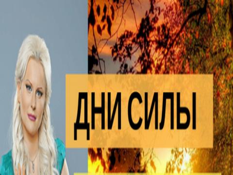 Дни силы в марте 2017 года: что это такое, когда они будут, что нужно делать – советы экстрасенса Дарьи Мироновой