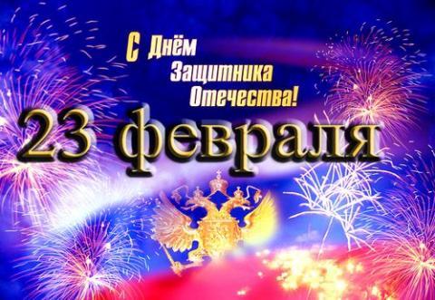 23 февраля 2017: красивые праздничные стихи в День  защитника Отечества