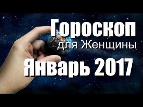Любовный гороскоп на январь 2017 года для женщин