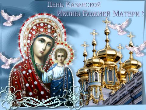 День Казанской иконы Божией Матери 4 ноября 2017 года: лучшие поздравления, красивые анимации, стихотворения