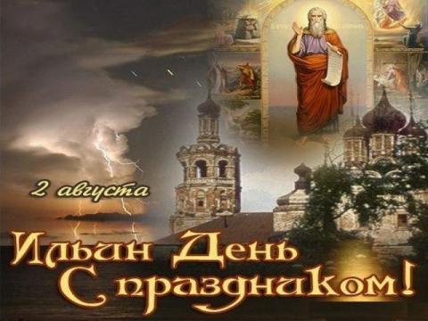 Анимационные поздравления в Ильин день 2 августа 2017 года
