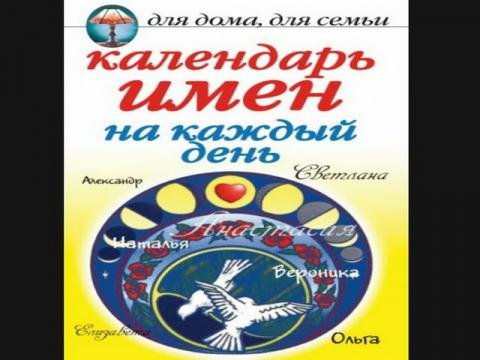 Церковный календарь имен на сентябрь 2017 года