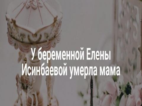 Беременная Елена Исинбаева похоронила маму