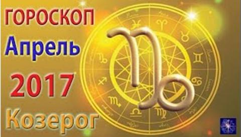 Гороскоп на апрель 2017 года от Павла Глобы для Козерога