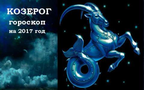 Гороскоп от Василисы Володиной на 2017 год для Козерога