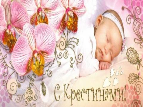 Поздравления с крестинами дочки и сына