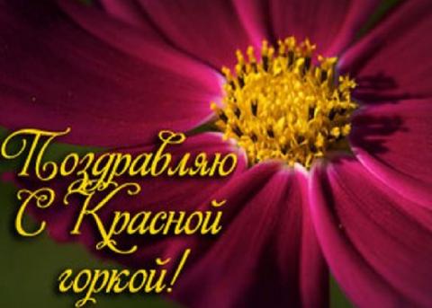 Красная горка 23 апреля 2017: смс-поздравления и поздравления в стихах