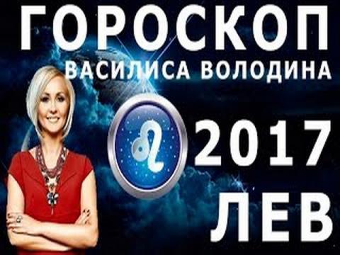 Гороскоп от Василисы Володиной на 2017 год для Льва
