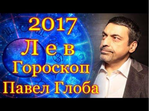 Гороскоп на май 2017 года от Павла Глобы, Лев