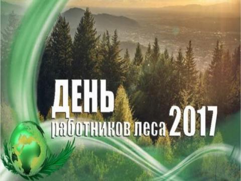 С Днем работников леса 2017: смс, поздравления в стихах, видеопоздравления, анимации.