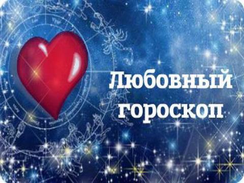Любовный гороскоп на неделю с 12 по 18 декабря 2016 года