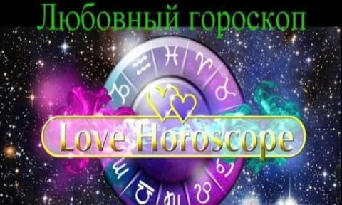 Любовный гороскоп на неделю с 30 января по 5 февраля 2017 года для женщин