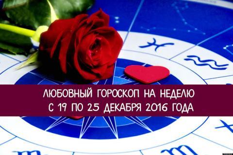 Любовный гороскоп на неделю с 19 по 25 декабря 2016 года