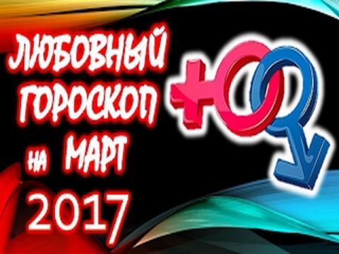 Любовный гороскоп на март 2017 года для всех знаков Зодиака