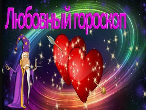 Любовный гороскоп на сентябрь 2017 года для всех знаков Зодиака