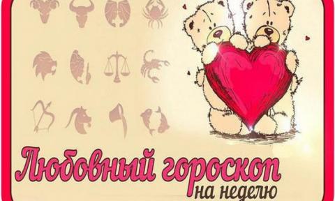 Любовный гороскоп на неделю с 16 по 22 января 2017 года для женщин