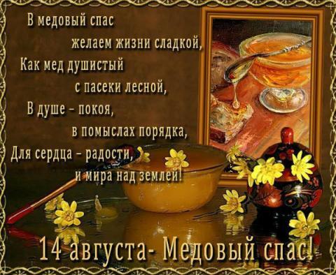 Красивое музыкальное поздравление с Медовым Спасом-2017
