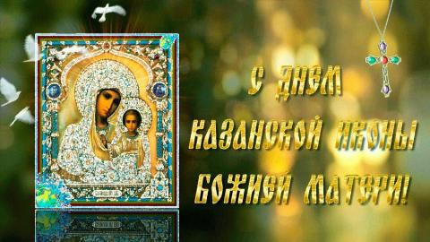 Красивое музыкальное поздравление с днем Казанской иконы Божией Матери 4 ноября 2017 года