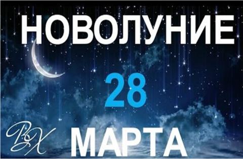 Новолуние 28 марта 2017 года: прогноз астрологов на этот день