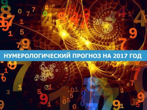 Прогнозы нумеролога на 2017 год Петуха