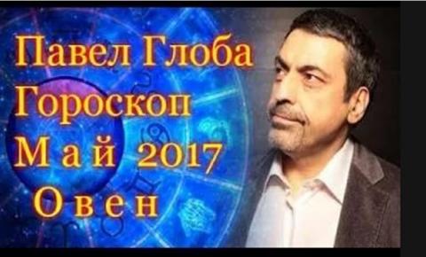 Гороскоп на май 2017 года от Павла Глобы для Овна