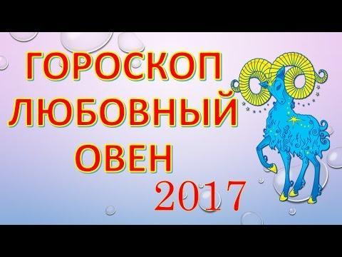 Любовный гороскоп на неделю с 23 по 29 января 2017 года для Овна