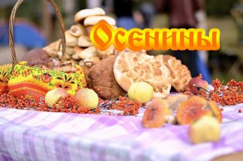 Осенины 21 сентября 2017 года: смс-поздравления и поздравления в стихах с праздником урожая