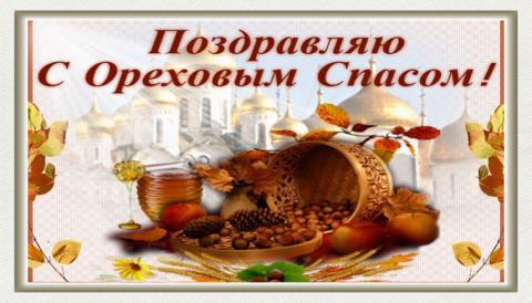 Анимационные поздравления с Ореховым Спасом 29 августа 2017 года