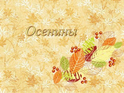 Осенины в сентябре 2017 года: какого числа, что это за праздник, его смысл, история и традиции