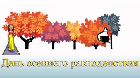 День осеннего равноденствия 22 сентября 2017 года: красивые анимации, стихи с поздравлениями