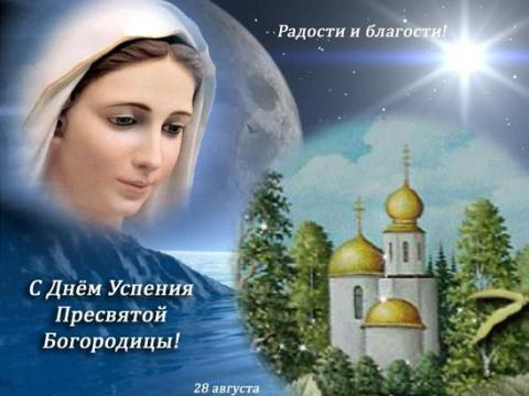 Красивое музыкальное поздравление с праздником Успения Пресвятой Богородицы 28 августа 2017 года
