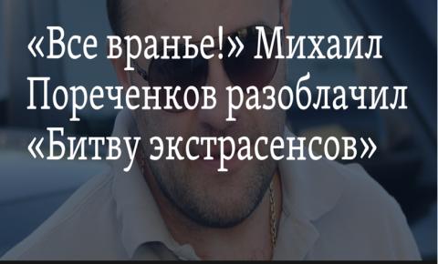 «Все вранье!» - Михаил Пореченков разоблачил «Битву экстрасенсов»