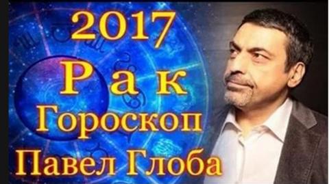Гороскоп на апрель 2017 года от Павла Глобы, Рак